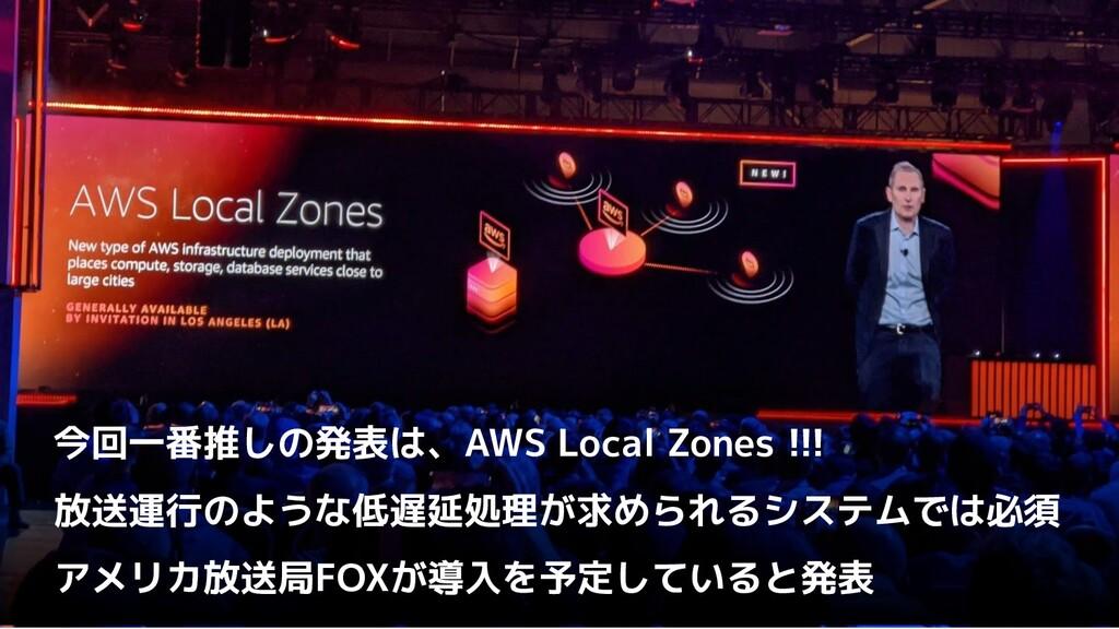 今回一番推しの発表は、AWS Local Zones !!! 放送運行のような低遅延処理が求め...