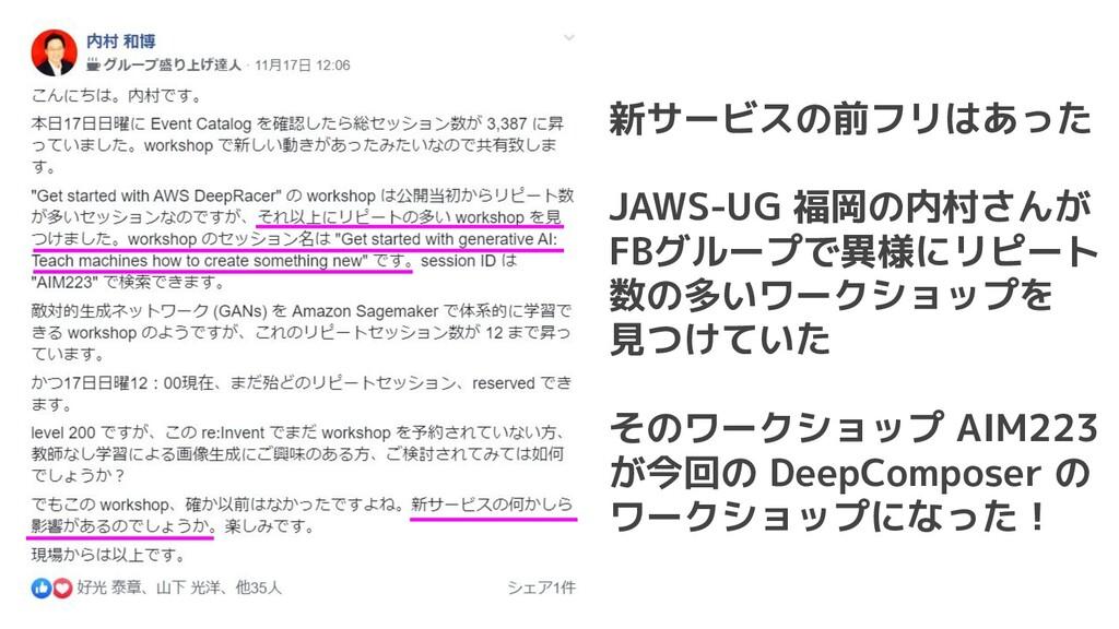 新サービスの前フリはあった JAWS-UG 福岡の内村さんが FBグループで異様にリピート 数...