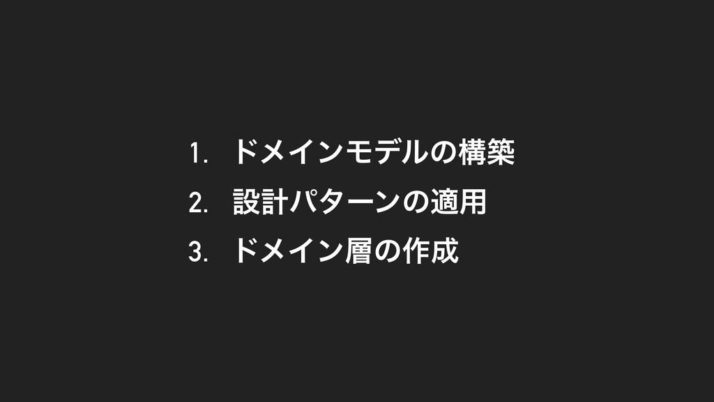 1. υϝΠϯϞσϧͷߏங 2. ઃܭύλʔϯͷద༻ 3. υϝΠϯͷ࡞