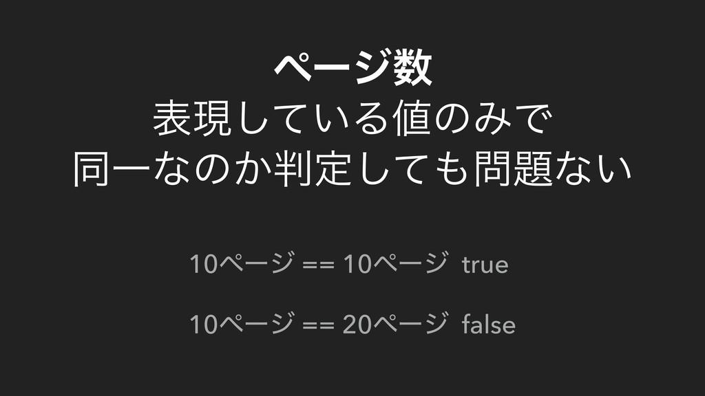 ϖʔδ දݱ͍ͯ͠ΔͷΈͰ ಉҰͳͷ͔ఆͯ͠ͳ͍ 10ϖʔδ == 10ϖʔδ t...