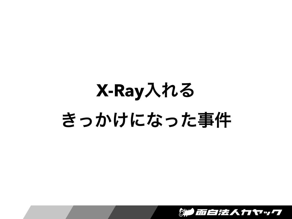 X-RayೖΕΔ ͖͔͚ͬʹͳͬͨ݅