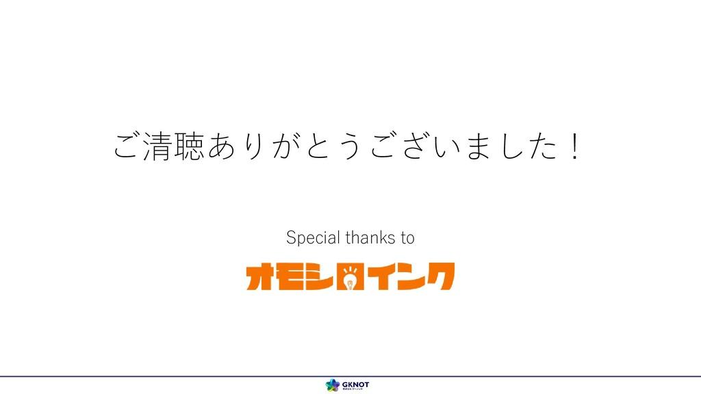 ご清聴ありがとうございました! Special thanks to
