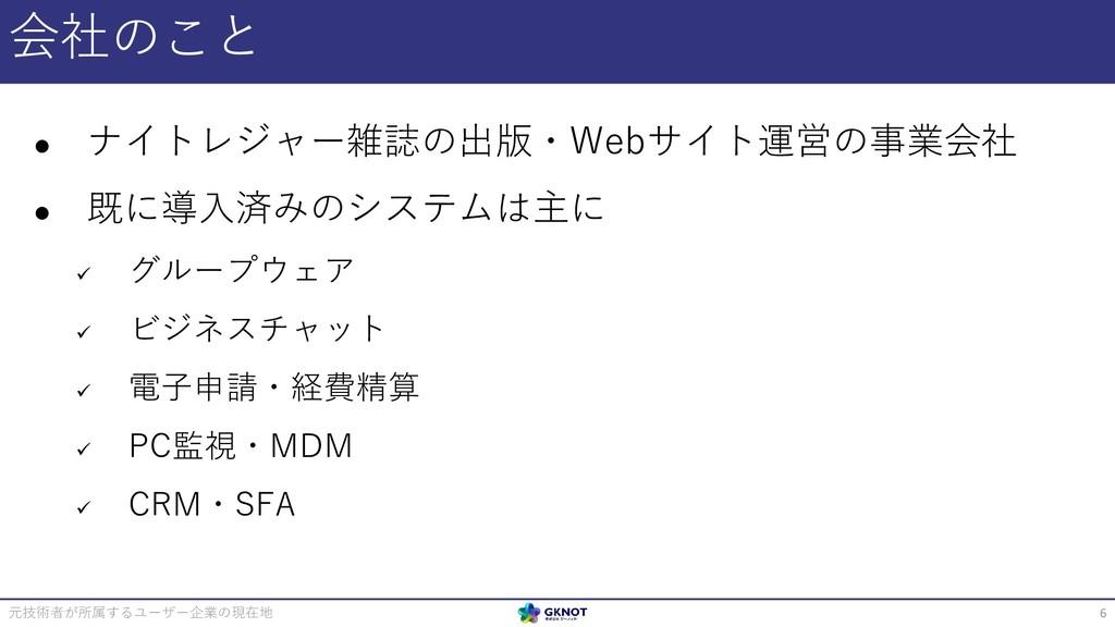 会社のこと 元技術者が所属するユーザー企業の現在地 6  ナイトレジャー雑誌の出版・Webサ...