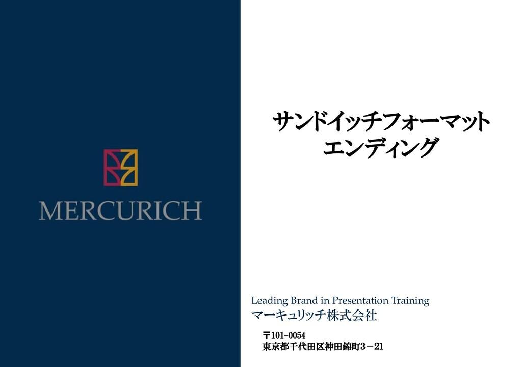 〒101-0054 東京都千代田区神田錦町3-21 Leading Brand in Pres...