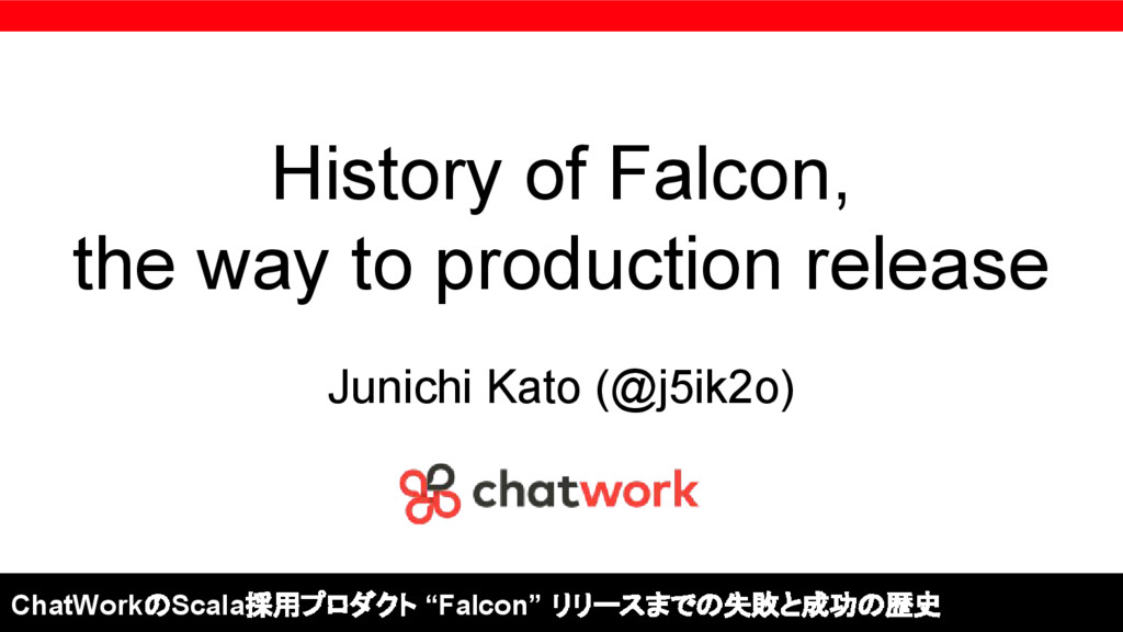 History of Falcon, the way to production releas...