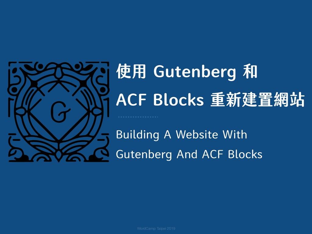 使用 Gutenberg 和 ACF Blocks 重新建置網站 WordCamp Taipe...