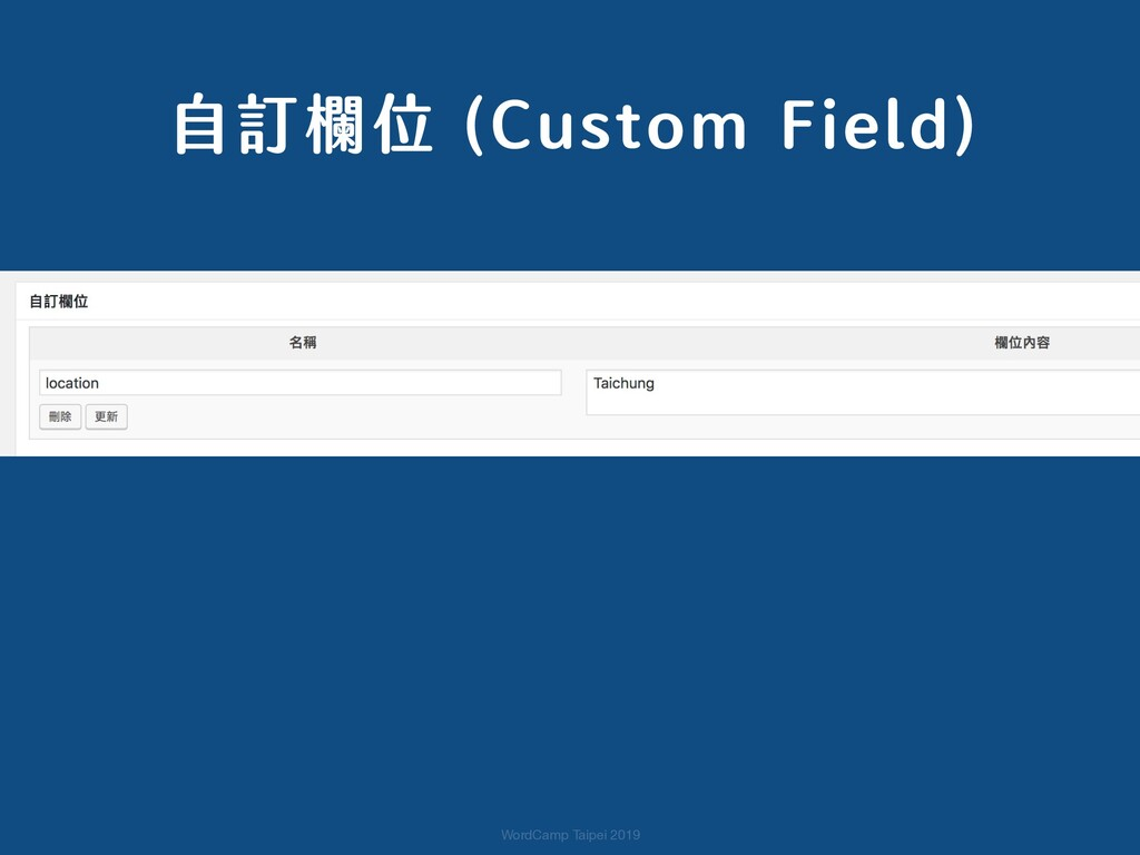 WordCamp Taipei 2019 自訂欄位 (Custom Field)