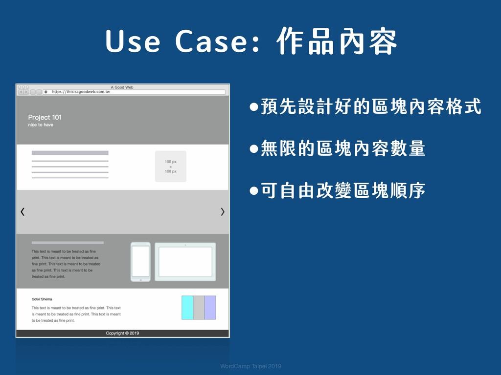 Use Case: 作品內容 •預先設計好的區塊內容格式 •無限的區塊內容數量 •可自由改變區...
