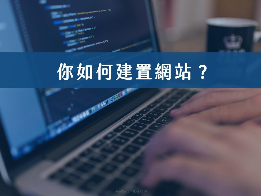 WordCamp Taipei 2019 你如何建置網站?