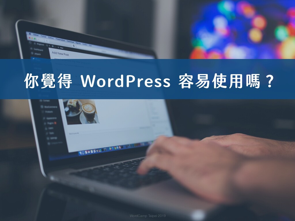 你覺得 WordPress 容易使用嗎? WordCamp Taipei 2019