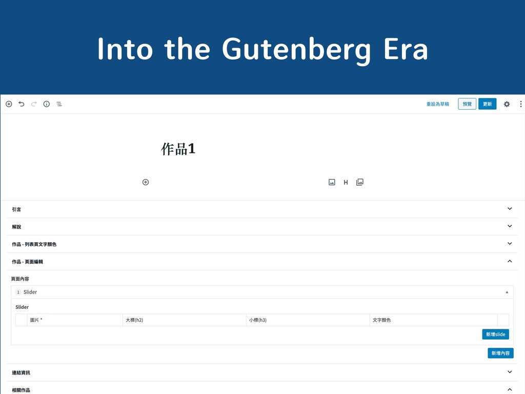 Into the Gutenberg Era WordCamp Taipei 2019