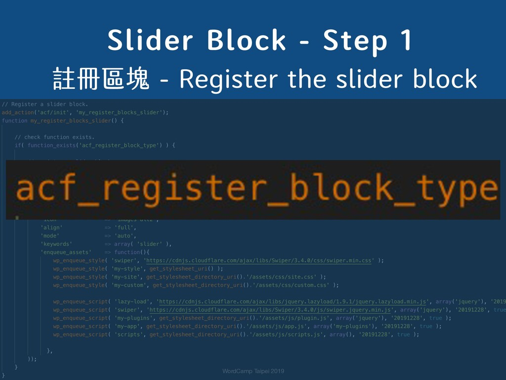 WordCamp Taipei 2019 Slider Block - Step 1 註冊區塊...