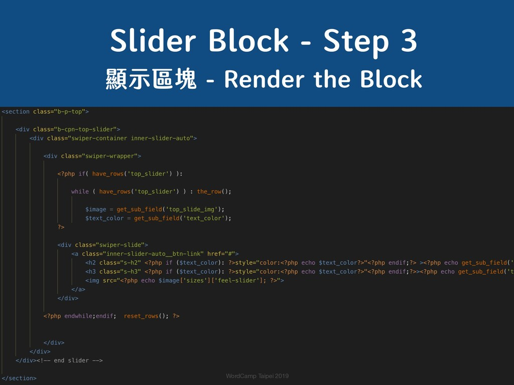 顯示區塊 - Render the Block WordCamp Taipei 2019 Sl...