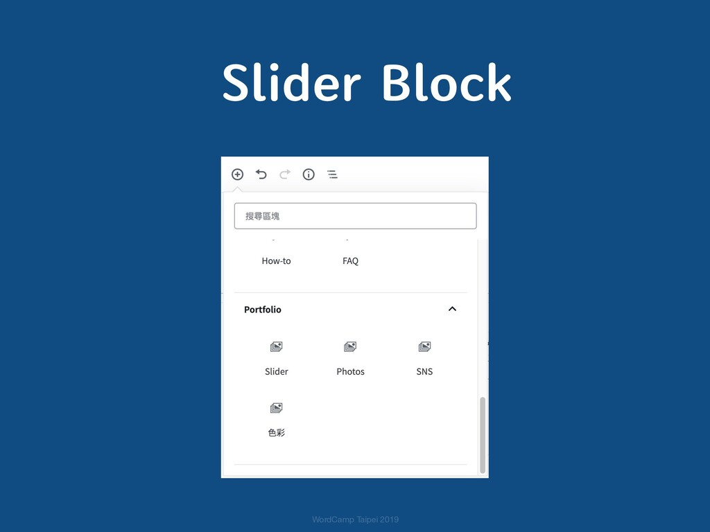 Slider Block WordCamp Taipei 2019