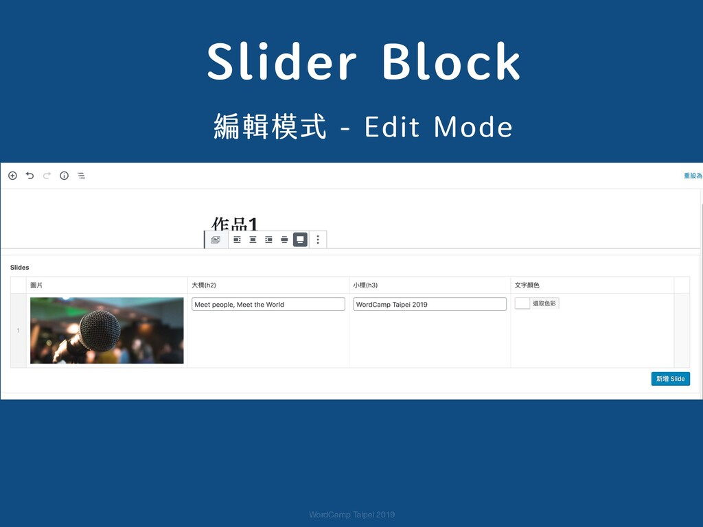 WordCamp Taipei 2019 編輯模式 - Edit Mode Slider Bl...
