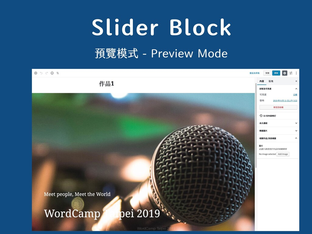 WordCamp Taipei 2019 預覽模式 - Preview Mode Slider...