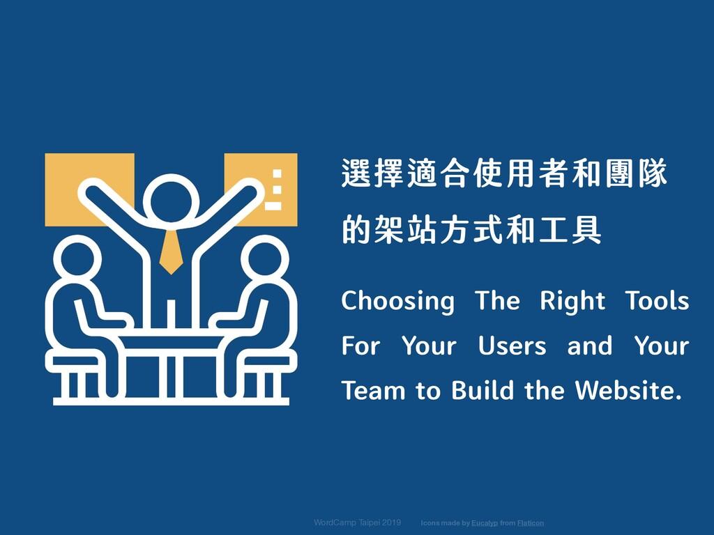 選擇適合使用者和團隊 的架站方式和工具 WordCamp Taipei 2019 Choosi...