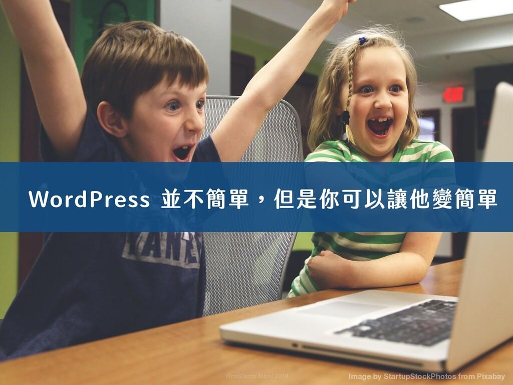 WordPress 並不簡單,但是你可以讓他變簡單 WordCamp Taipei 2019 ...