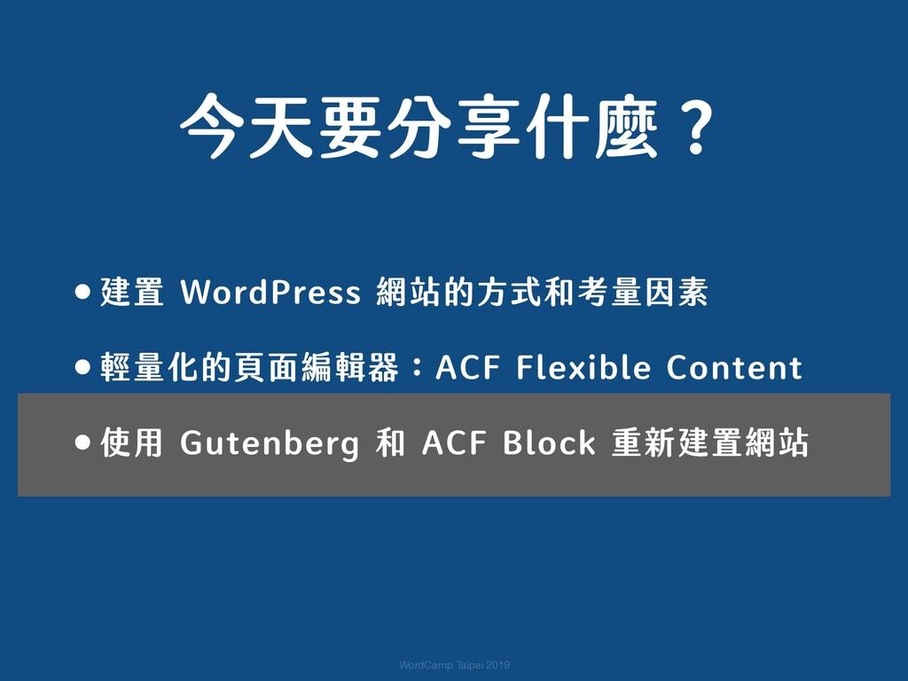 今天要分享什麼? •建置 WordPress 網站的方式和考量因素 •輕量化的頁面編輯器:AC...