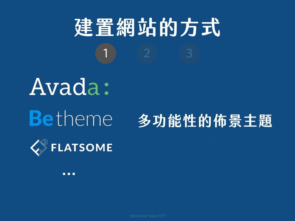 多功能性的佈景主題 WordCamp Taipei 2019 1 2 3 建置網站的方式 …