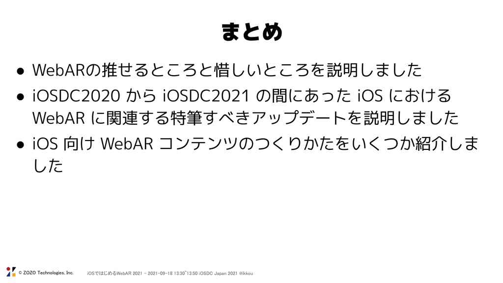 © ZOZO Technologies, Inc. iOSではじめるWebAR 2021 - ...