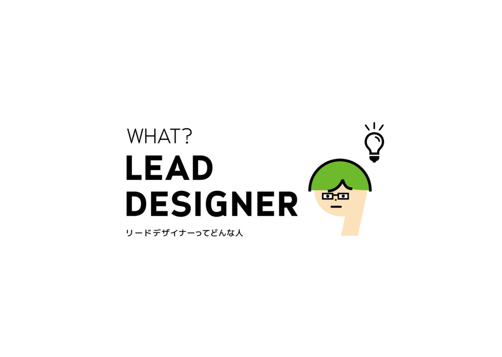 リードデザイナーってどんな人 lead designer what?