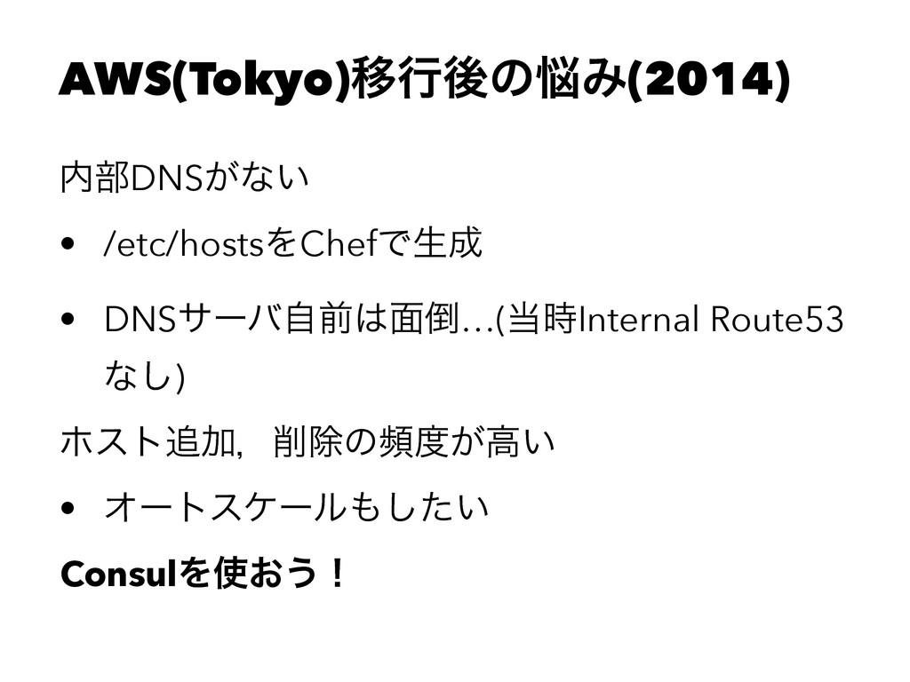 AWS(Tokyo)ҠߦޙͷΈ(2014) ෦DNS͕ͳ͍ • /etc/hostsΛCh...
