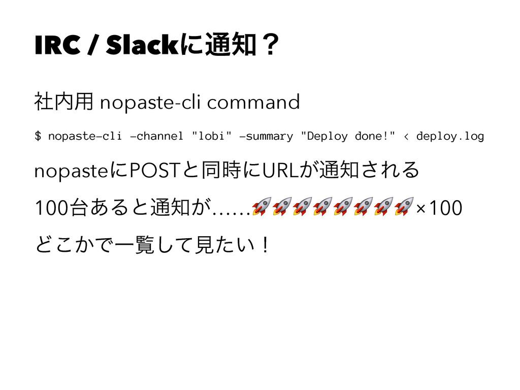 IRC / Slackʹ௨ʁ ࣾ༻ nopaste-cli command $ nopas...