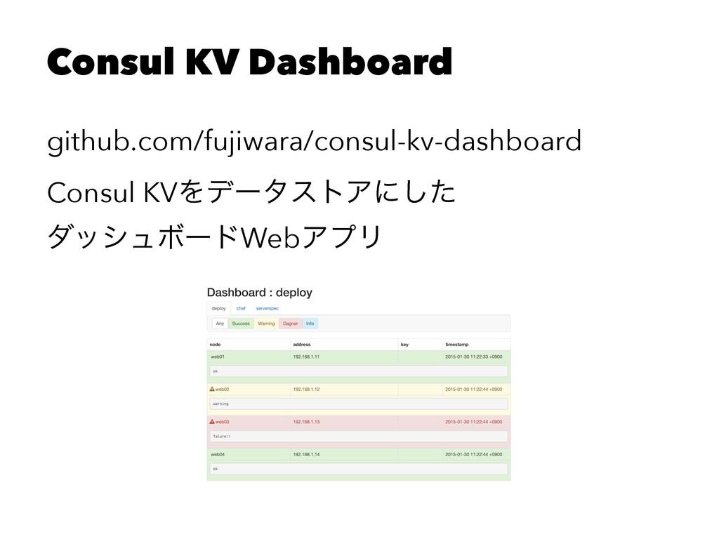 Consul KV Dashboard github.com/fujiwara/consul-...