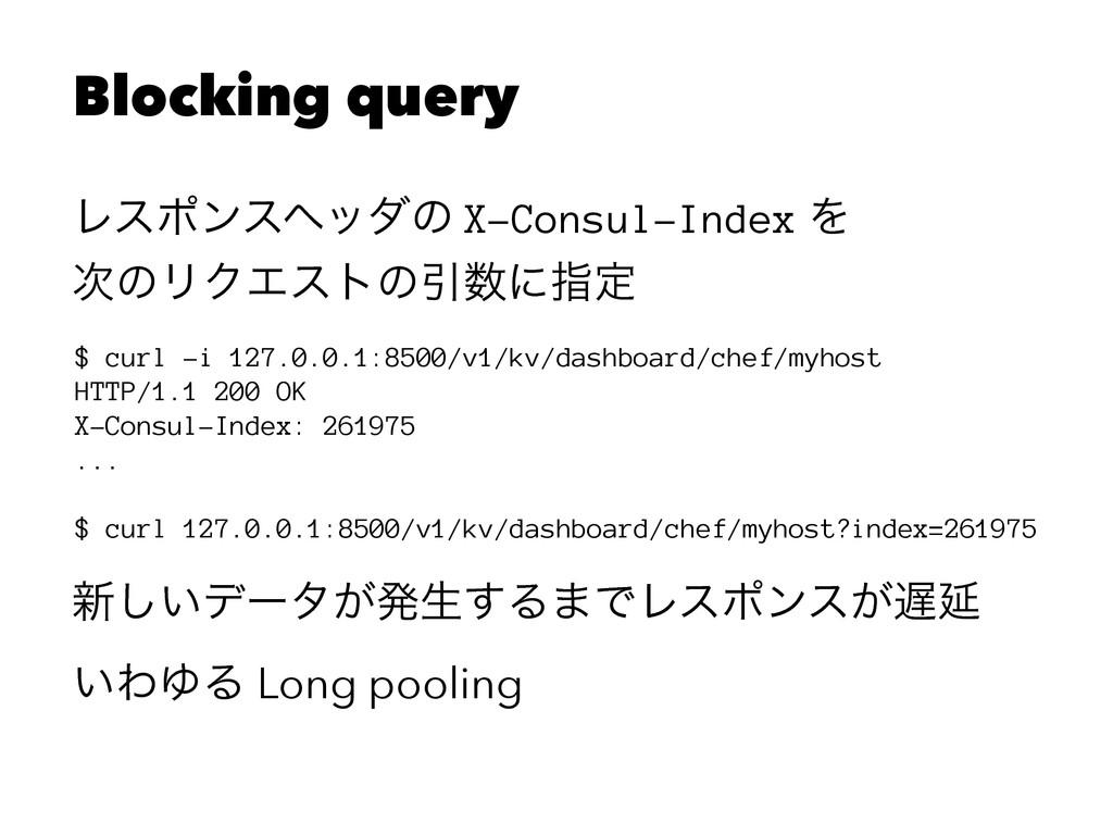 Blocking query Ϩεϙϯεϔομͷ X-Consul-Index Λ ͷϦΫΤ...