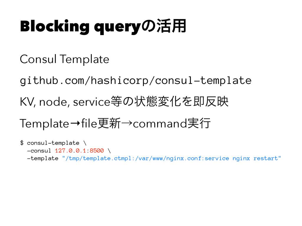 Blocking queryͷ׆༻ Consul Template github.com/ha...