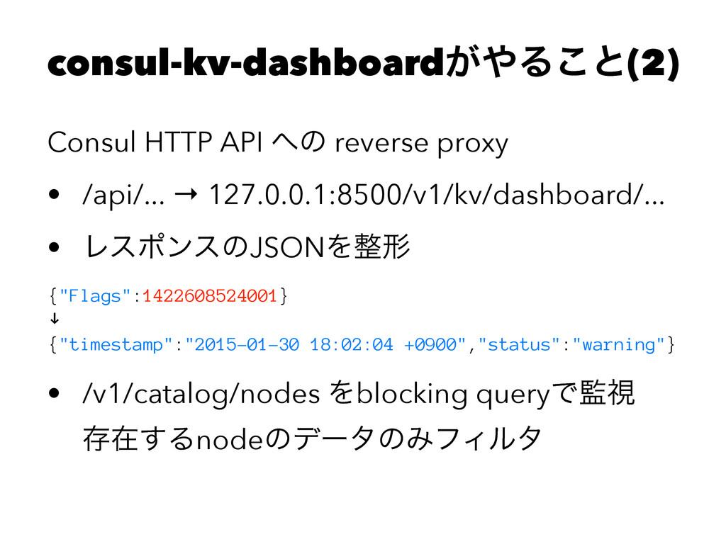 consul-kv-dashboard͕Δ͜ͱ(2) Consul HTTP API ͷ ...