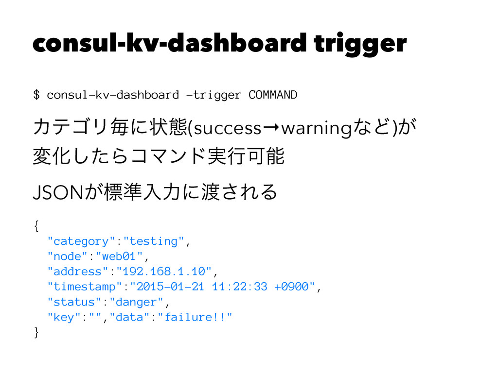 consul-kv-dashboard trigger $ consul-kv-dashboa...
