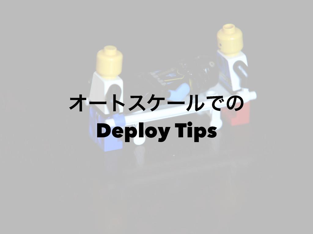 ΦʔτεέʔϧͰͷ Deploy Tips