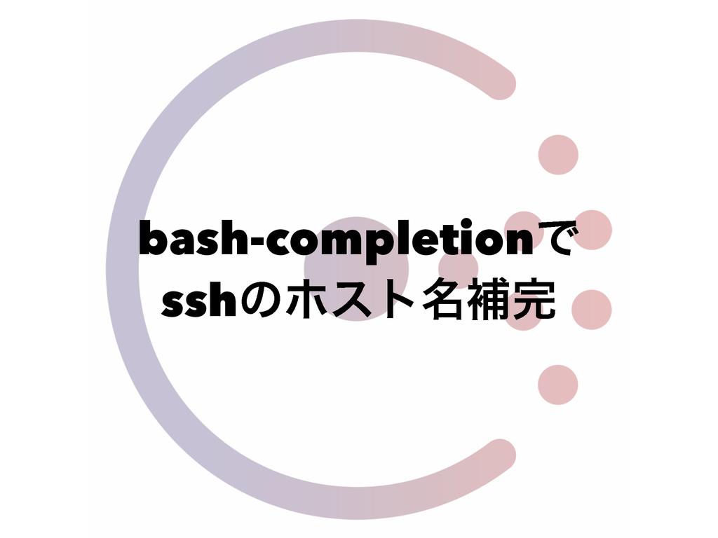 bash-completionͰ sshͷϗετ໊ิ