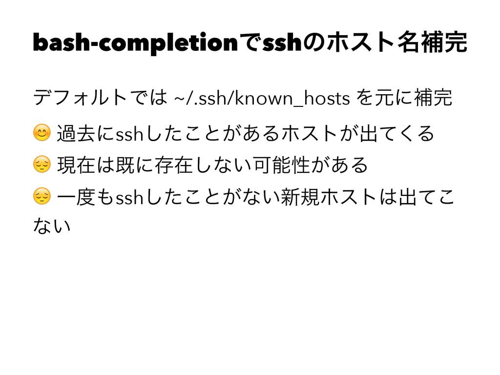 bash-completionͰsshͷϗετ໊ิ σϑΥϧτͰ ~/.ssh/known...