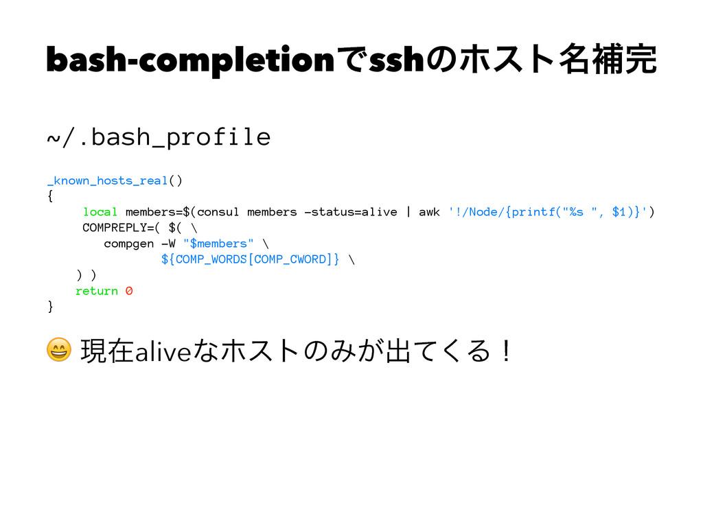 bash-completionͰsshͷϗετ໊ิ ~/.bash_profile _kno...