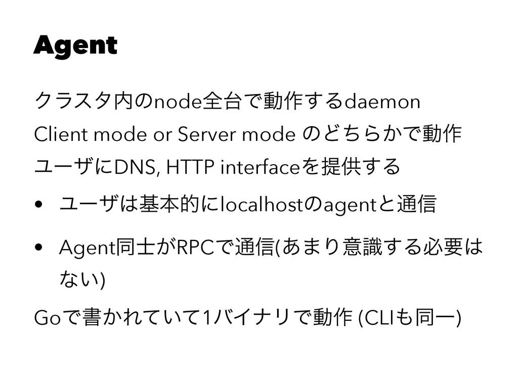 Agent ΫϥελͷnodeશͰಈ࡞͢Δdaemon Client mode or Se...