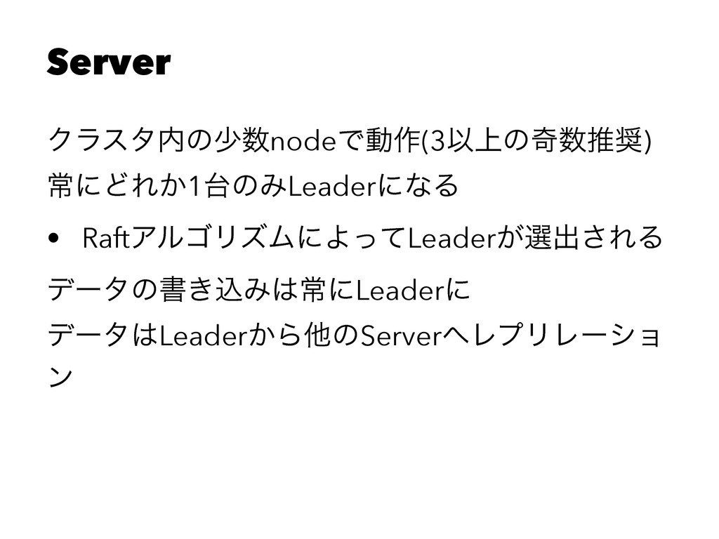 Server ΫϥελͷগnodeͰಈ࡞(3Ҏ্ͷحਪ) ৗʹͲΕ͔1ͷΈLeade...