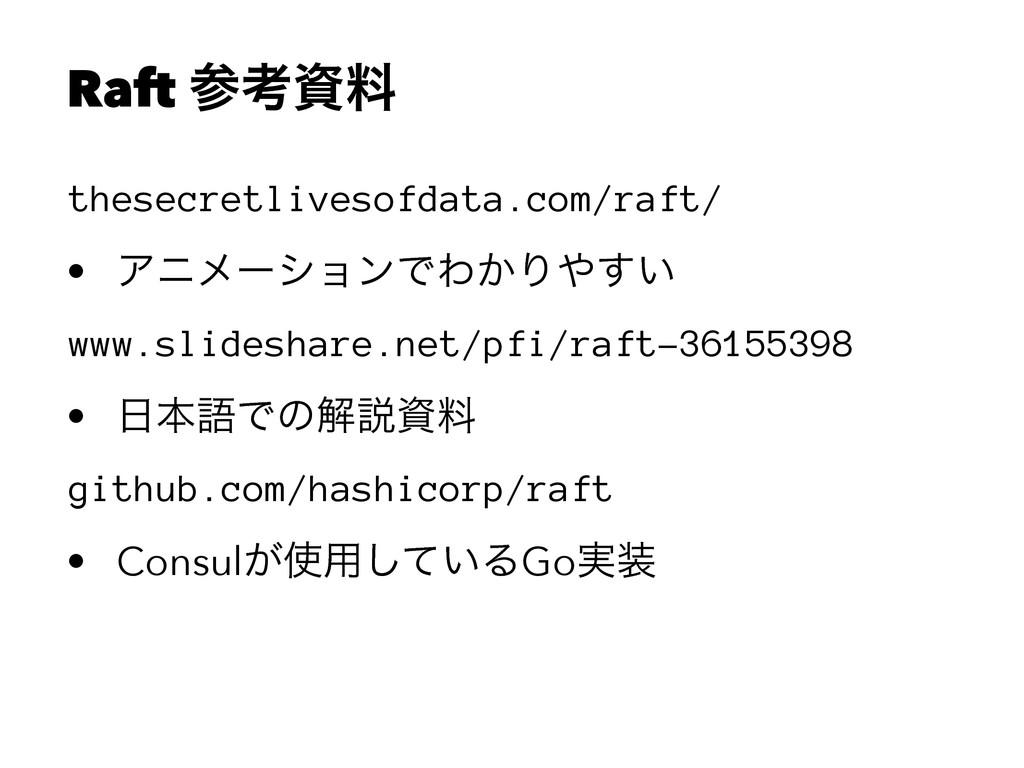 Raft ߟྉ thesecretlivesofdata.com/raft/ • Ξχϝʔ...