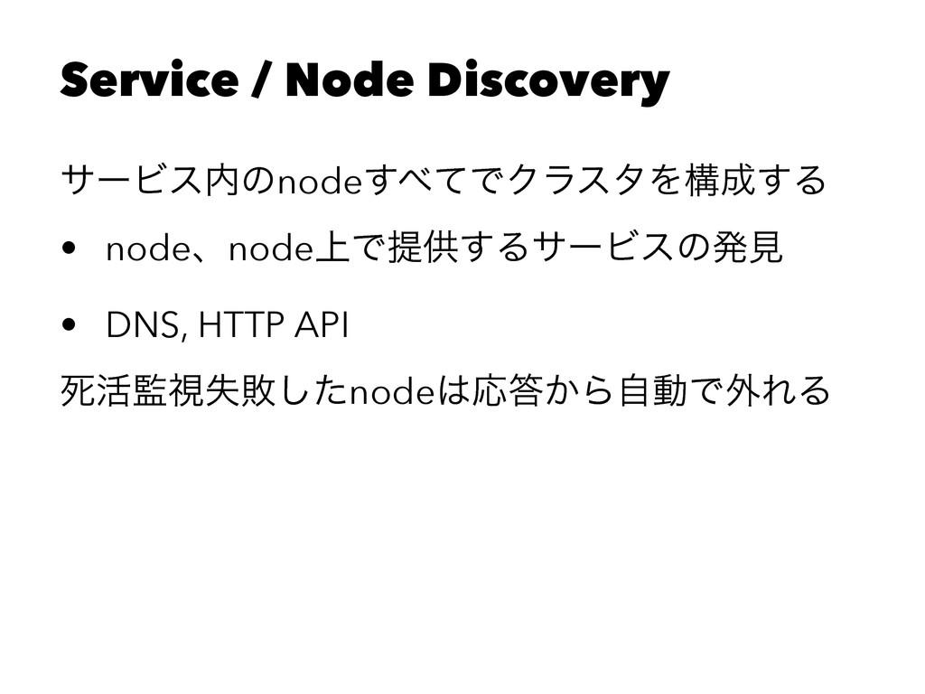 Service / Node Discovery αʔϏεͷnodeͯ͢ͰΫϥελΛߏ͢...