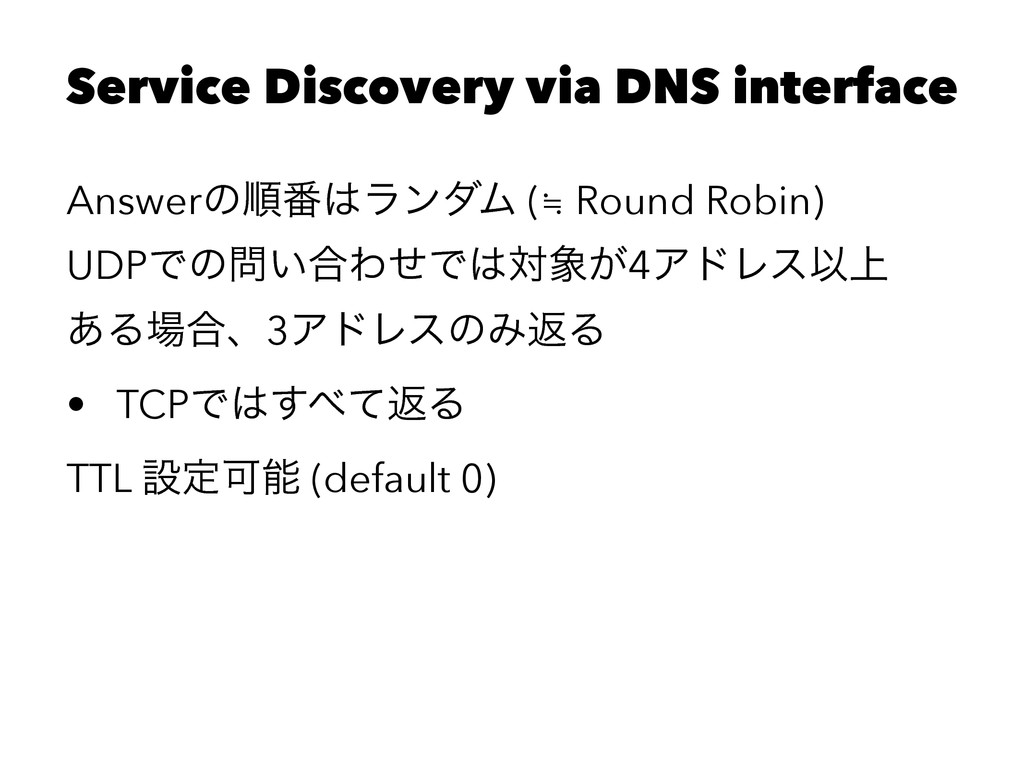Service Discovery via DNS interface Answerͷॱ൪ϥ...