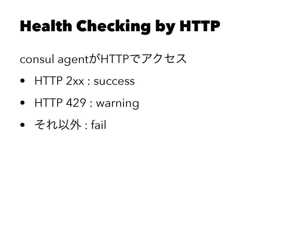 Health Checking by HTTP consul agent͕HTTPͰΞΫηε ...