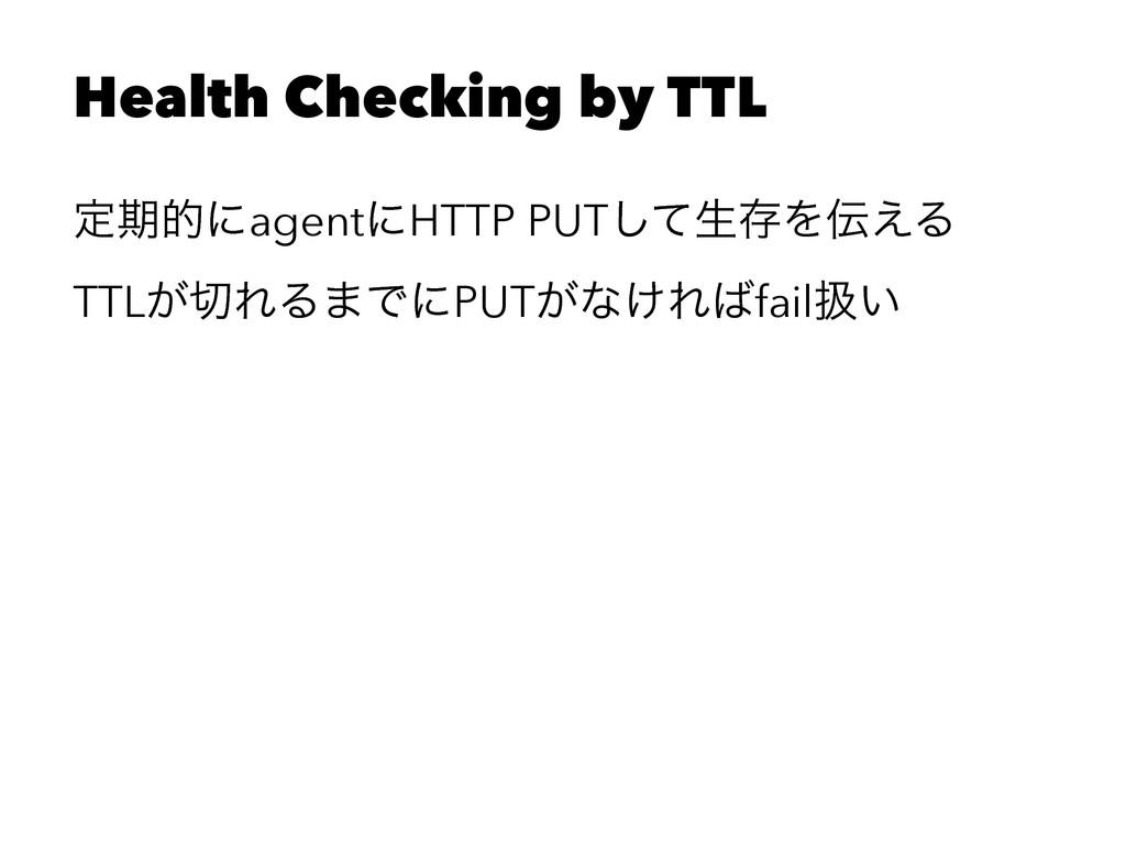Health Checking by TTL ఆظతʹagentʹHTTP PUTͯ͠ੜଘΛ...