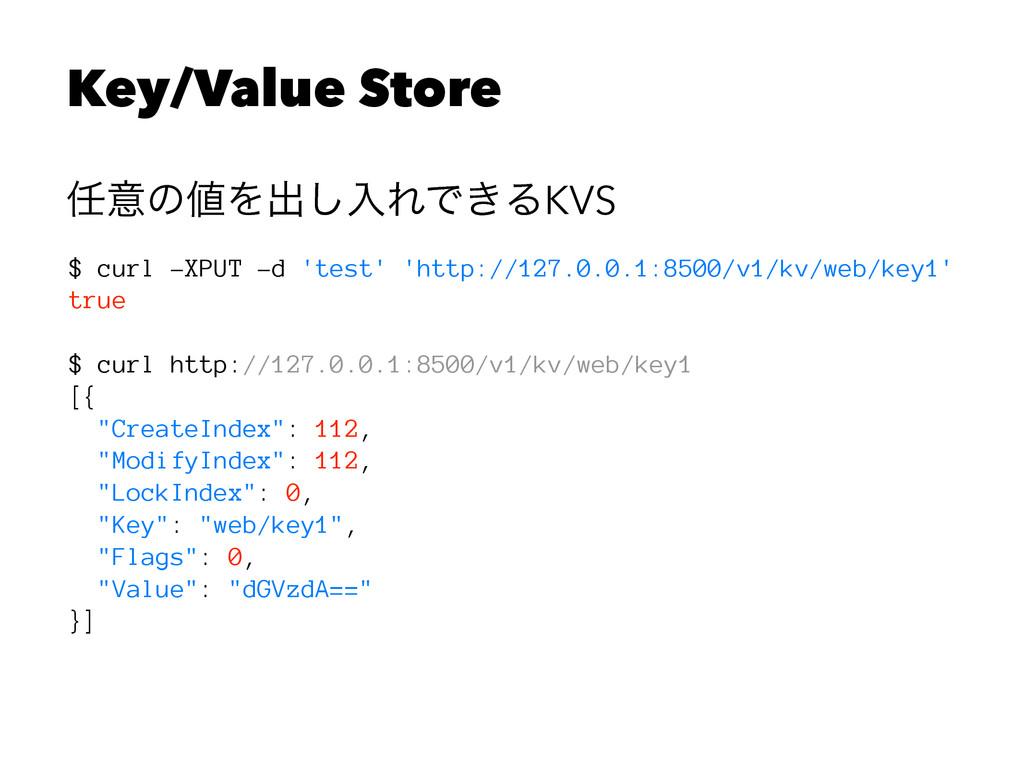 Key/Value Store ҙͷΛग़͠ೖΕͰ͖ΔKVS $ curl -XPUT -d...