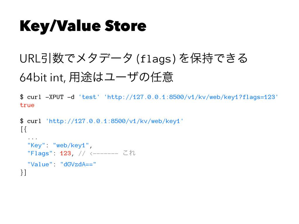 Key/Value Store URLҾͰϝλσʔλ (flags) ΛอͰ͖Δ 64bi...