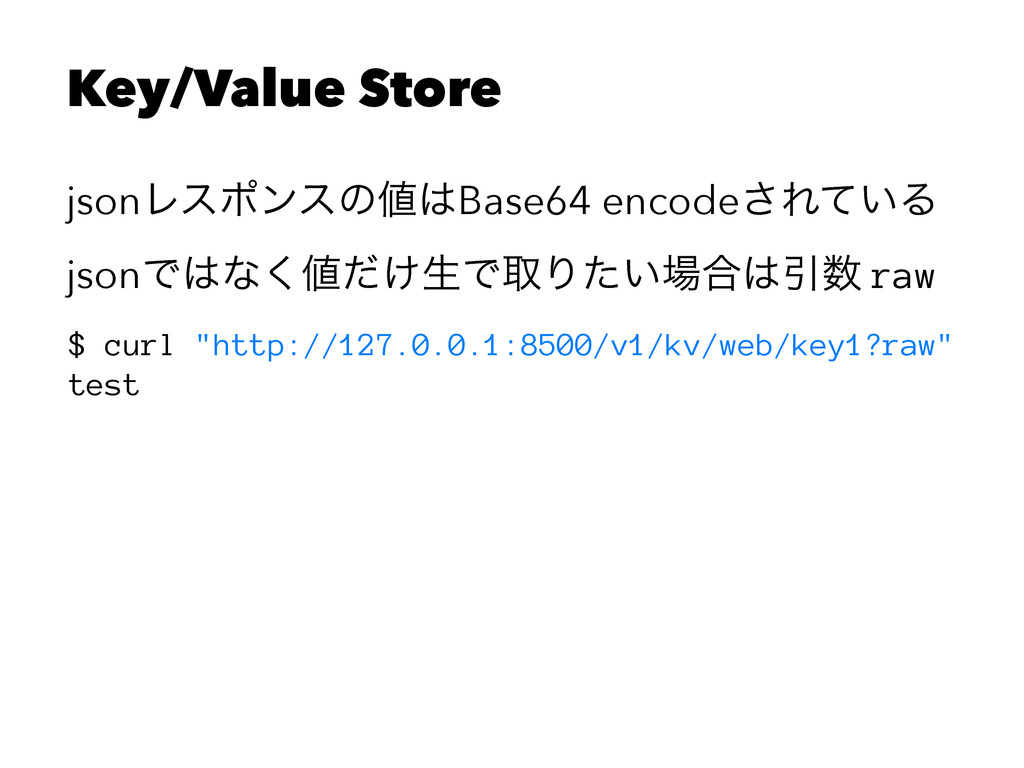 Key/Value Store jsonϨεϙϯεͷBase64 encode͞Ε͍ͯΔ ...