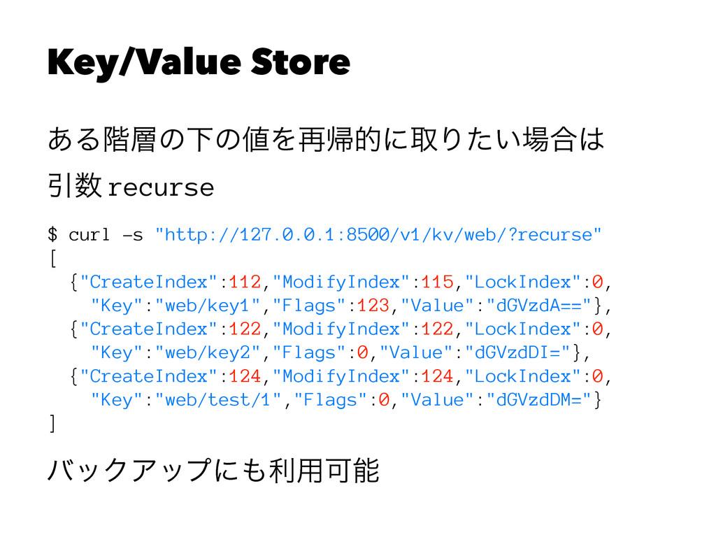 Key/Value Store ͋Δ֊ͷԼͷΛ࠶ؼతʹऔΓ͍ͨ߹ Ҿ recurse...