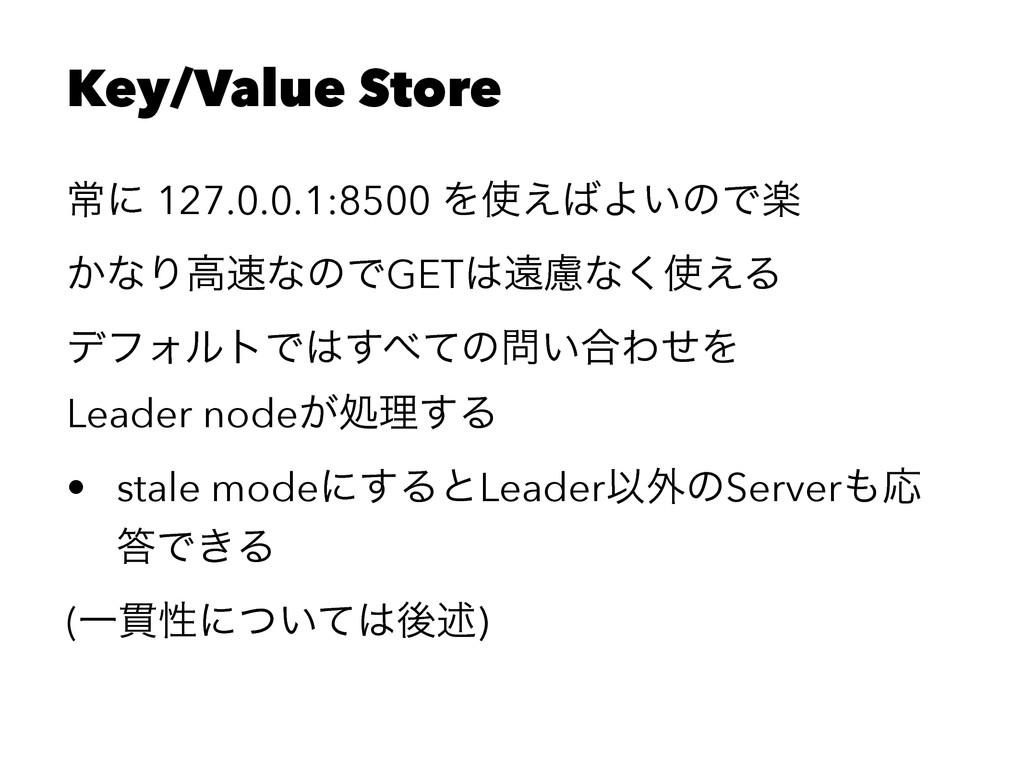 Key/Value Store ৗʹ 127.0.0.1:8500 Λ͑Α͍ͷͰָ ͔ͳΓ...