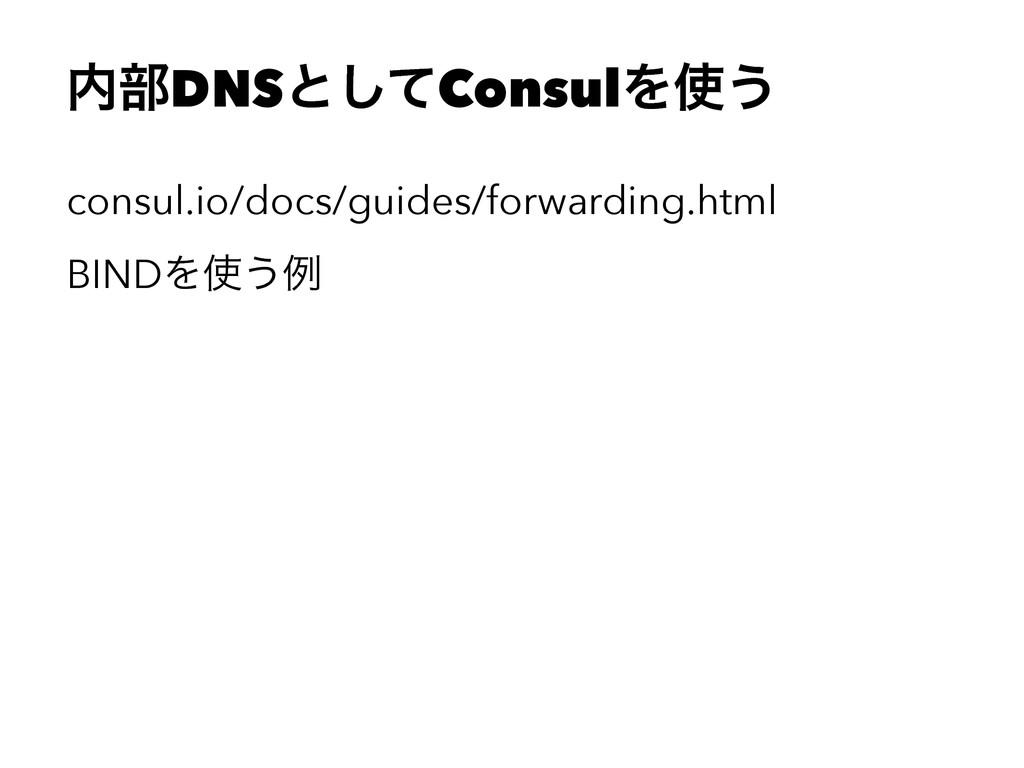 ෦DNSͱͯ͠ConsulΛ͏ consul.io/docs/guides/forward...